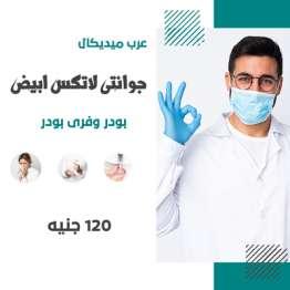 arab medical